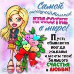 Открытка с пожеланиями в день рождения женщине скачать бесплатно на сайте otkrytkivsem.ru