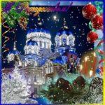 Открытка с православным рождеством христовым скачать бесплатно на сайте otkrytkivsem.ru