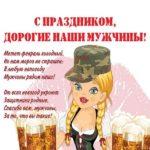Открытка с праздником 23 февраля бесплатная скачать бесплатно на сайте otkrytkivsem.ru