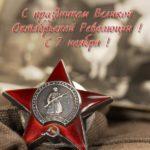 Открытка с праздником 7 ноября скачать бесплатно на сайте otkrytkivsem.ru