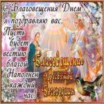 Открытка с праздником Благовещения скачать бесплатно на сайте otkrytkivsem.ru