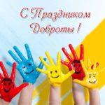 Открытка с праздником доброты скачать бесплатно на сайте otkrytkivsem.ru