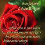 Открытка с праздником матери скачать бесплатно на сайте otkrytkivsem.ru
