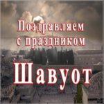 Открытка с праздником Шавуот скачать бесплатно на сайте otkrytkivsem.ru