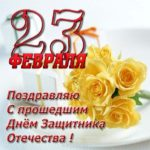 Открытка с прошедшим 23 февраля скачать бесплатно на сайте otkrytkivsem.ru