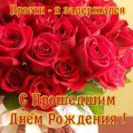 Открытка с прошедшим днем рождения девушке бесплатно скачать бесплатно на сайте otkrytkivsem.ru