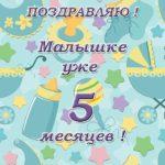 Открытка с пятью месяцами для девочки скачать бесплатно на сайте otkrytkivsem.ru