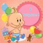Открытка с рождением скачать бесплатно на сайте otkrytkivsem.ru