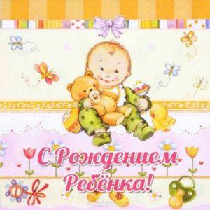 Открытка с рождением бесплатно скачать бесплатно на сайте otkrytkivsem.ru