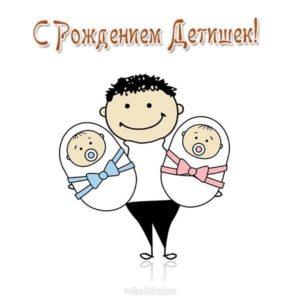 Открытка с рождением детей скачать бесплатно на сайте otkrytkivsem.ru