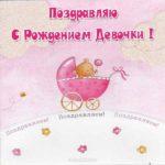 Открытка с рождением девочки скачать бесплатно на сайте otkrytkivsem.ru