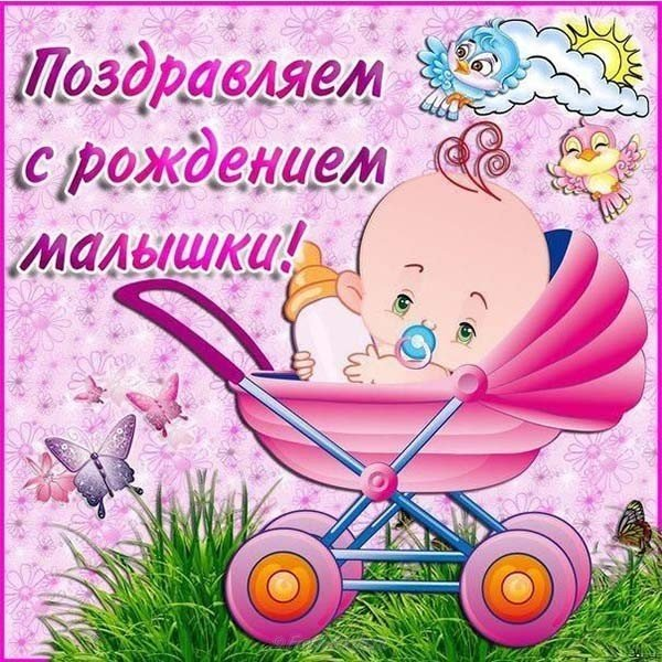 Поздравительная открытка с рождением девочки, русском