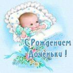 Открытка с рождением доченьки бесплатная скачать бесплатно на сайте otkrytkivsem.ru