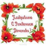 Открытка с рождением доченьки маме и папе скачать бесплатно на сайте otkrytkivsem.ru