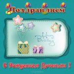 Открытка с рождением доченьки папе скачать бесплатно на сайте otkrytkivsem.ru