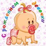 Открытка с рождением дочери бесплатно скачать бесплатно на сайте otkrytkivsem.ru