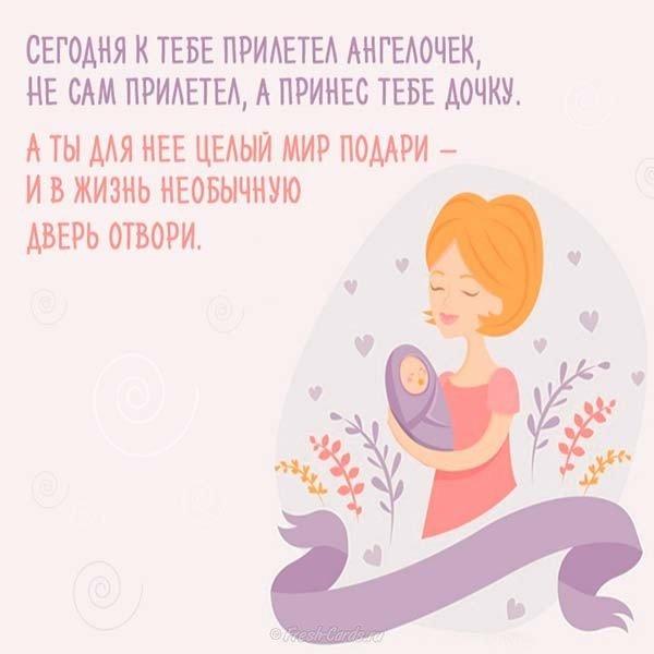 Поздравительная открытка с рождением дочки для подруги