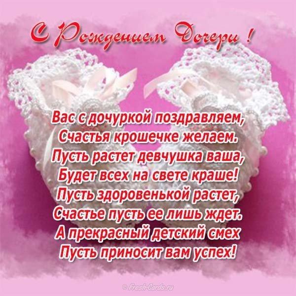 Открытка для, открытка поздравление рождением дочери