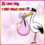 Открытка с рождением дочки бесплатно скачать бесплатно на сайте otkrytkivsem.ru