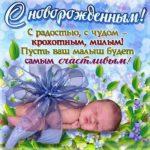 Открытка с рождением дочки фото скачать бесплатно на сайте otkrytkivsem.ru