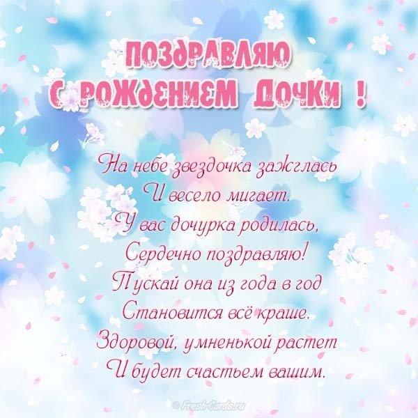 Стихи на открытках с поздравлением рождением дочки, младенцем