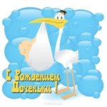 Открытка с рождением дочки подруге скачать бесплатно на сайте otkrytkivsem.ru