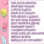 Открытка с рождением дочки поздравления маме скачать бесплатно на сайте otkrytkivsem.ru