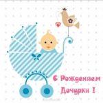 Открытка с рождением дочурки скачать бесплатно на сайте otkrytkivsem.ru