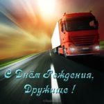 Открытка с рождением другу скачать бесплатно на сайте otkrytkivsem.ru
