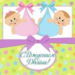 Открытка с рождением двойни мальчика и девочки скачать бесплатно на сайте otkrytkivsem.ru