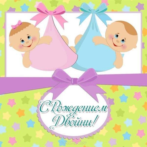 Открытки с рождением мальчика и девочки, живые