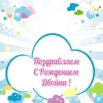 Открытка с рождением двойни мальчиков скачать бесплатно на сайте otkrytkivsem.ru