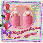 Открытка с рождением двойняшек девочек скачать бесплатно на сайте otkrytkivsem.ru