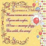 Открытка с рождением двойняшек мальчика и девочки скачать бесплатно на сайте otkrytkivsem.ru