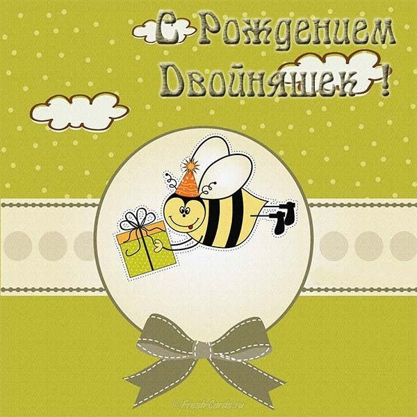 otkrytka s rozhdeniem dvoynyashek malchikov