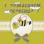 Открытка с рождением мальчика первенца скачать бесплатно на сайте otkrytkivsem.ru