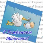 Открытка с рождением мальчика скачать бесплатно скачать бесплатно на сайте otkrytkivsem.ru