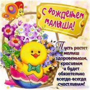 Открытка с рождением малыша скачать бесплатно на сайте otkrytkivsem.ru