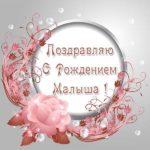 Открытка с рождением малыша фото скачать бесплатно на сайте otkrytkivsem.ru