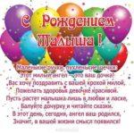 Открытка с рождением малыша самая красивая скачать бесплатно на сайте otkrytkivsem.ru