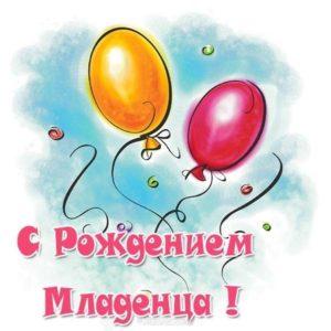 Открытка с рождением младенца скачать бесплатно на сайте otkrytkivsem.ru