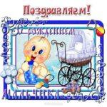 Открытка с рождением новорожденного скачать бесплатно на сайте otkrytkivsem.ru