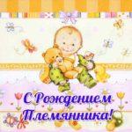 Открытка с рождением племянника скачать бесплатно на сайте otkrytkivsem.ru