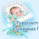 Открытка с рождением племянника бесплатно скачать бесплатно на сайте otkrytkivsem.ru