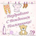 Открытка с рождением племянника поздравление скачать бесплатно на сайте otkrytkivsem.ru