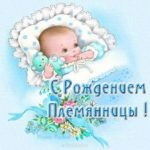 Открытка с рождением племянницы скачать бесплатно на сайте otkrytkivsem.ru
