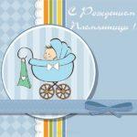 Открытка с рождением племянницы для тети скачать бесплатно на сайте otkrytkivsem.ru