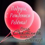 Открытка с рождением подруге скачать бесплатно на сайте otkrytkivsem.ru