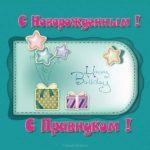 Открытка с рождением правнука для прабабушки скачать бесплатно на сайте otkrytkivsem.ru