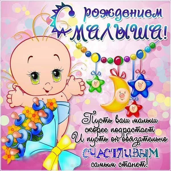 Фон, с рождением ребенка открытка